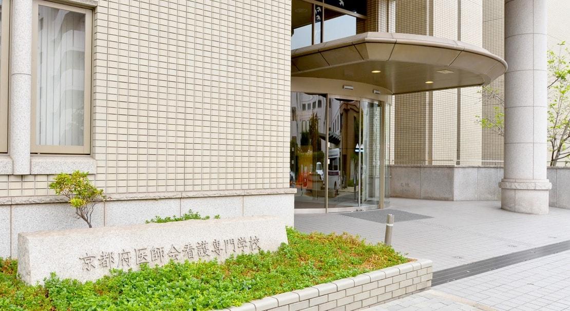 京都府医師会看護専門学校